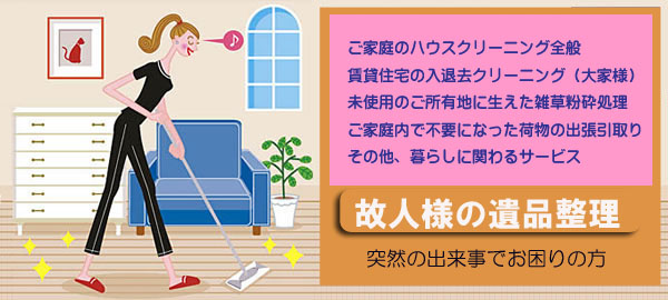 ホームサービス尾張(愛知県一宮市) ハウスクリーニング エアコンクリーニング キッチンクリーニング